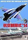Special Interest - Koku Kanetsu Shiki '14 Sosetsu 60 Shunen Kinen Jieitai Kinenbi Kinen Gyoji [Japan DVD] WAC-D659