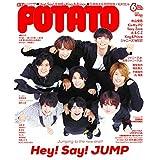 POTATO 2019年6月号 カバー:Hey! Say! JUMP ‐ ヘイ!セイ!ジャンプ