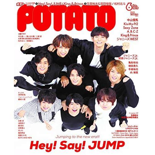 POTATO 2019年6月号 表紙画像