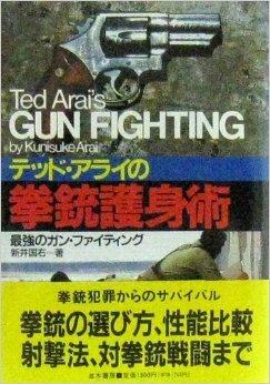 テッド・アライの拳銃護身術―最...