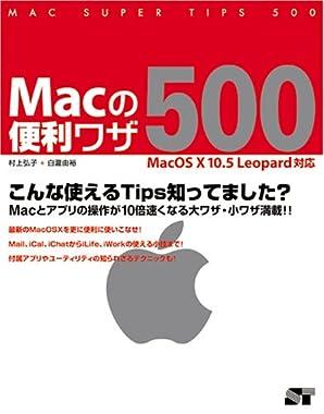 Macの便利ワザ500