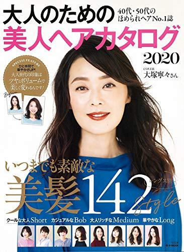 大人のための美人ヘアカタログ 最新号 表紙画像