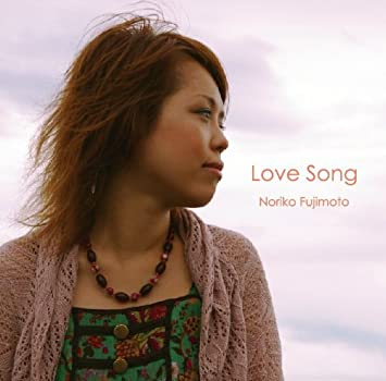 Amazon | Love Song | 藤本記子,...