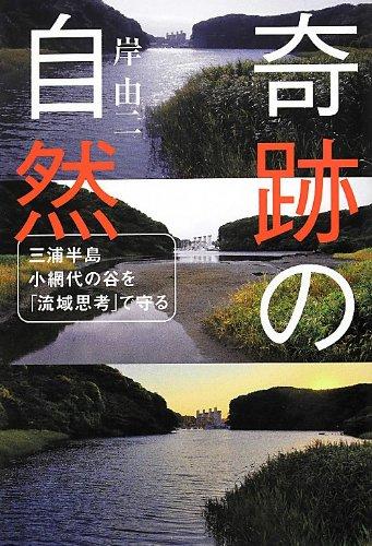 奇跡の自然―三浦半島小網代の谷を「流域思考」で守る
