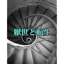 enseitotensei (Japanese Edition)