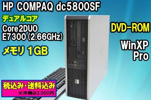 【日本産】 ヒューレットパッカード 中古デスクトップパソコン デュアルコア メモリ1GB HP DC5800SF WinXP Core2DUO E7300(2.66GHz) メモリ1GB デュアルコア DVD-ROM WinXP B00BJB7BRY, 岩室村:b7179cc9 --- arbimovel.dominiotemporario.com
