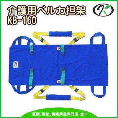 ワンタッチ式ベルトタンカ「ベルカ」介護用担架 B007SIU2OQ KB-160(L160cm×H63cm) 日本縫製 B007SIU2OQ, 昭和町:5d121b08 --- krianta.ru
