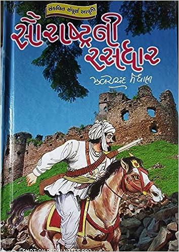 Saurashtra Ni Rasdhar Pdf