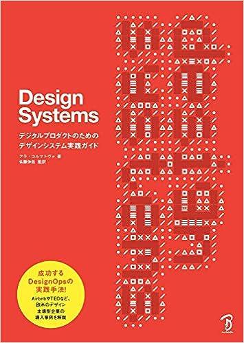 書籍『Design Systems』の書影