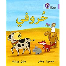 My Letters: Level 1 (KG) (Collins Big Cat Arabic Reading Programme)
