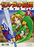 Legend of Zelda: The Ocarina of Time Vol. 2 (Zeruda no Densetsu Toki no Okarina) (in Japanese) by Akira Himekawa