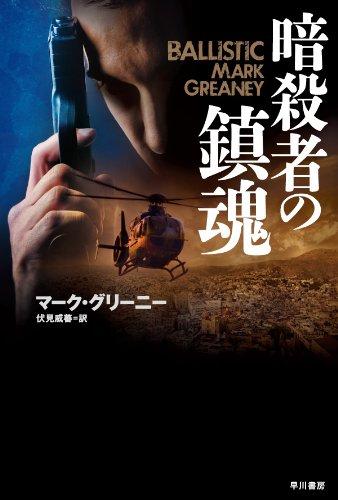 暗殺者の鎮魂 (ハヤカワ文庫NV)