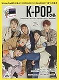 K-POPぴあ ~PRODUCE101 SEASON2大特集号 (ぴあMOOK)