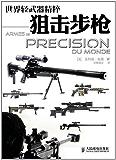 狙击步枪 (世界轻武器精粹)