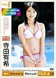 MY Owner's Manual.FILE.#10~私の取説~寺田有希 [DVD]
