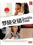 Double Tone Two Yumi / Daburuton~2nin no Yumi (Japanese TV Drama with English Sub) by Noriko Nakagoshi