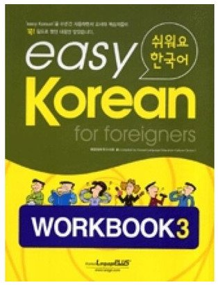Download Easy Korean 3 Workbook_for English Speakers (with CD) PDF