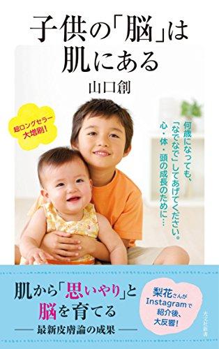 子供の「脳」は肌にある (光文社新書)