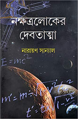 Buy Bengali Science Fiction Book | NAKSHATRALOKER DEBATATMA