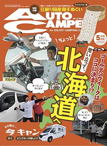 AutoCamper 2019年5月号 画像