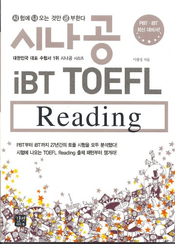 By Hackers Language Institute Hackers IBT TOEFL ACTUAL TEST READING_for Korean Speakers (with CD) [Paperback]