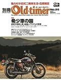 別冊オールドタイマー No.25 (ヤエスメディアムック526)