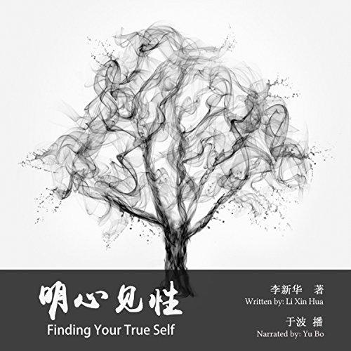 明心见性 - 明心見性 [Finding Your True Self]