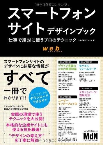 Read Online Sumato fon saito dezain bukku : Shigoto de zettai ni tsukau puro no tekunikku. ePub fb2 ebook
