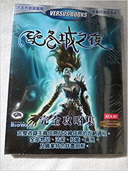 Neverwinter Nights Adventure Guide [CHINESE LANGUAGE EDITION TAIWAN