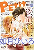 秋号 2019年 12 月号 [雑誌]: プチコミック 増刊