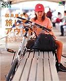 国井律子の旅してアウトドア (エイムック 1364 フィールドライフMOOK)