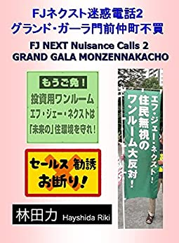 GRAND GALA MONZENNAKACHO FJ NEXT Nuisance Calls (Japanese Edition) de [Riki, Hayashida]
