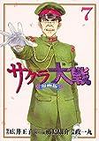 サクラ大戦 漫画版第二部(7) (KCデラックス 月刊少年マガジン)