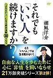 Special Interest - Soredemo Ii Hito Wo Tsuzukemasuka? [Japan LTD DVD] OHB-102