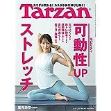 Tarzan 2021年 5月27日号