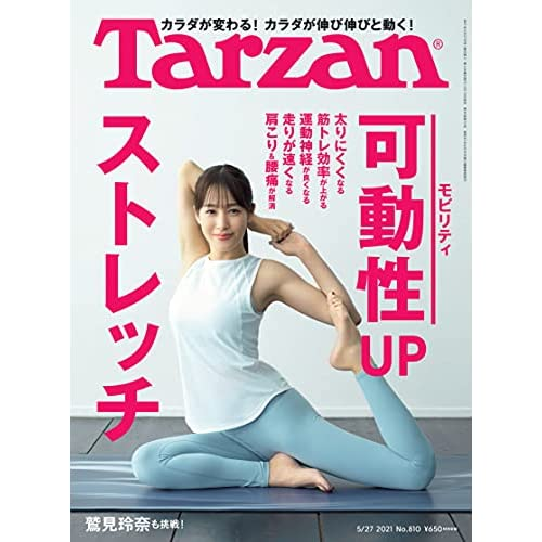 Tarzan 2021年 5月27日号 表紙画像