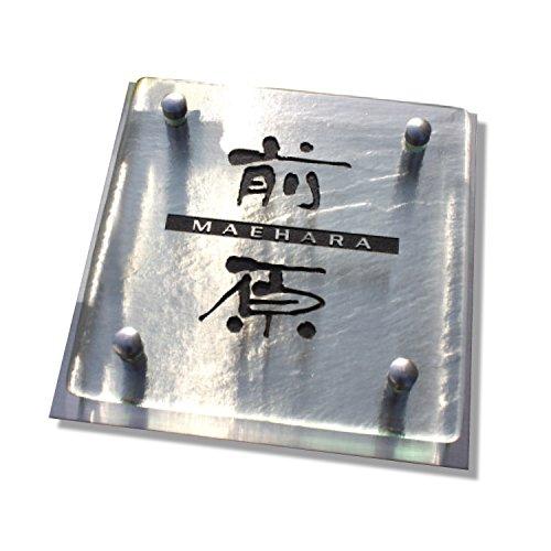 無駄のないシンプルさが心地いい 手作りガラス表札-クリア 150×150mm ステンレス板(165×165mm)付き B0170ZY3J6 14428