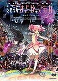 Puella Magi Madoka Magica the Movie Part 2: Eternal DVD