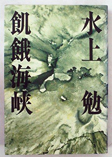 飢餓海峡 (1978年)
