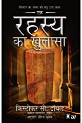 Ek Rahasya ka Khulasa - A Secret Revealed (Hindi) (Hindi Edition) Kindle Edition