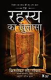 Ek Rahasya ka Khulasa - A Secret Revealed (Hindi) (Hindi Edition)