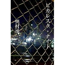 PicaresqueNight (sutajio kokoro) (Japanese Edition)