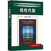 华章数学原版精品系列:线性代数(英文版·第9版)
