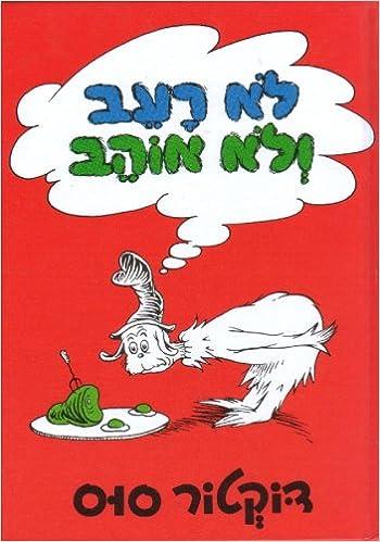 Green Eggs And Ham Hebrew Lo Ra Ev Velo Ohev Edition Dr Seuss 9789652294661 Amazon Books