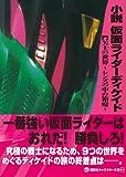 Novel Masked Rider Decade World of Tsukasa Kadoya ~Miniature Garden in the Lens~ (Kodansha Character Novel)