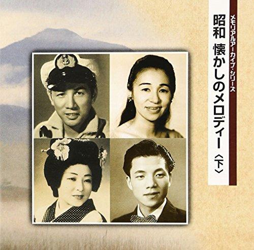 V.A. - Memorial Archive Series Showa Natsukashi No Melody (Last Part) [Japan CD] TECE-3219 - 3219 Series