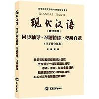 高等院校文学类考研指定参考书:现代汉语(增订五版)同步辅导·习题精练·考研真题(上下册合订本)