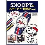 SNOOPY のスポーティー腕時計 BOOK