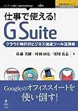 仕事で使える! G Suite クラウド時代のビジネス加速ツール活用術 (仕事で使える! シリーズ(NextPublishing))