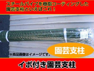 イボ付き園芸支柱 11mm×2100mm (100本入り) B006G3MMB0
